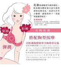COSTYLISHGirl 顏皙美姬 雜誌推介 3D粉嫩胸膜