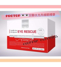 ProTop  交聯水光吊線眼精華  (紅盒)