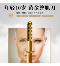 Precious Luxe BEAUTY LAYER 24K金 整肌刀 8500+