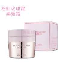 HANSKIN REAL COMPLEXION CREAM EX 玫瑰粉紅霜升級版 50ml 現貨
