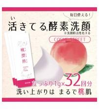 日本 MOMO URU HADA【桃潤肌】活酵素洗顏粉( 32包 X 1G )