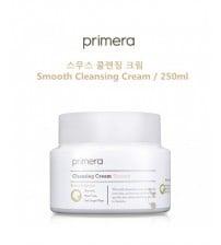 Primera Smooth Cleansing Cream 柔滑清爽卸妝膏 250ML 極力推介 敏感孕婦適用