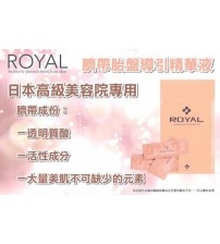 Royal 臍帶血精華 2017 全新限量版120ml