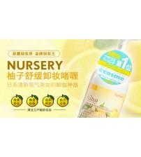 Nursery 柚子舒緩卸妝啫喱 180ml