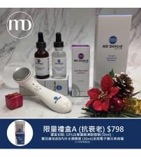 MD SKINICAL 【限量聖誕新年套裝】 SET A