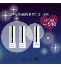 Wisderma Intensive Treatment Special Kit 光鑽極緻眼霜 買2送1共3件