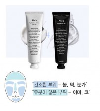 Abib hydration cream 75ml 超強保濕美白面霜 75ML