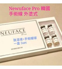 NEUFACE PRO DERMTHREAD 隔空無針埋線 (特製溶解線球(又稱手術線)+ 美容液(肰溶液))