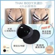 Thai Body 大波D 隱形防水美胸爆乳神器