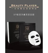 Beauty Player 極透淨膚清潔面膜 (1盒片) (2小時面膜)