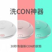 3Ntech  (洗con神器) 第三代隱形眼鏡清洗機