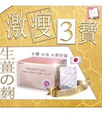 ROTTS METABIO 日本激瘦3寶 生薑麴/薏米/活酵母 美魔女羅霖推介