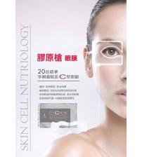 膠原槍眼膜 美容院殿堂級眼膜 20倍精華/零刺激眼部