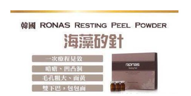 Ronas Resting Peel Powder 海藻矽針